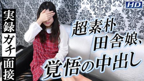ガチん娘 gachi920 雪乃 -実録ガチ面接77-